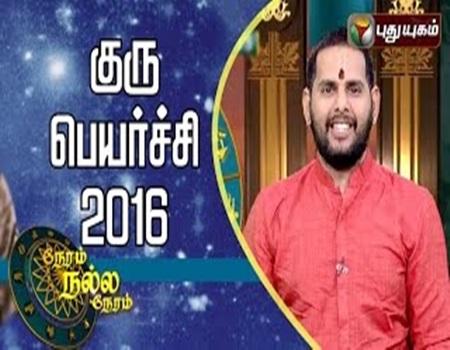 "Guru Peyarchi 2016 Special ""NERAM NALLA NERAM"" 02-08-2016 Puthuyugam Tv"