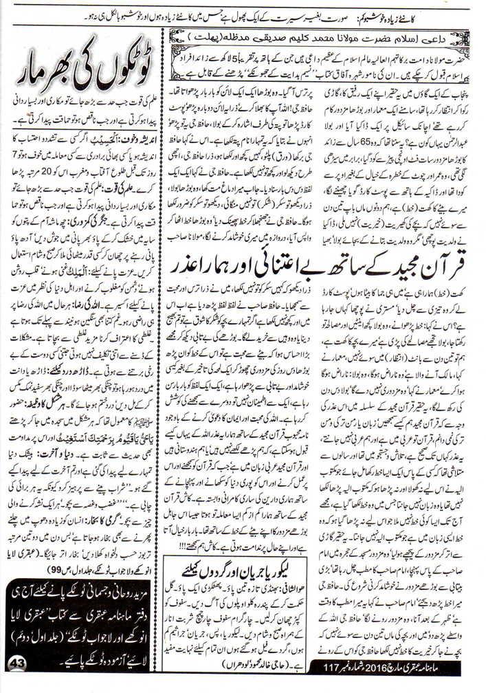 Page 43 Ubqari Magazine March 2016