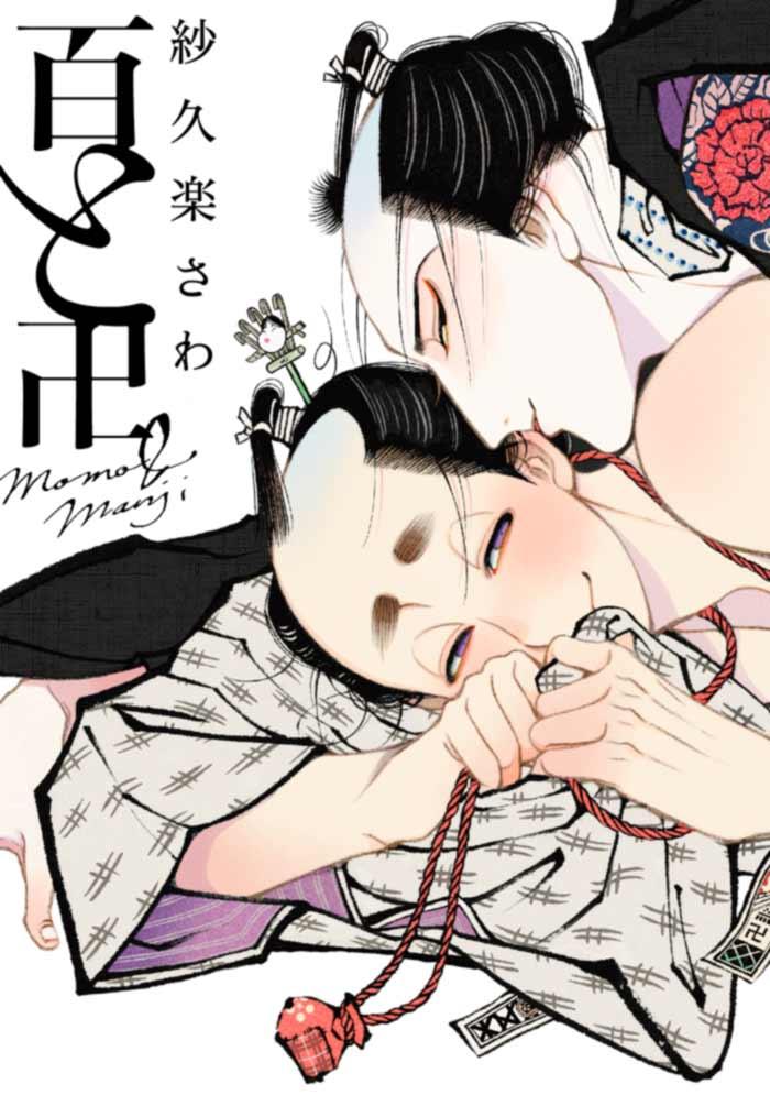 Momo to Manji manga