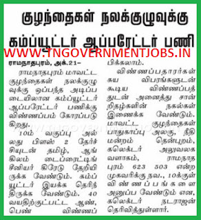 Applications are invited for Computer Operator Post in DCPS Ramanathapuram District Tamilnadu