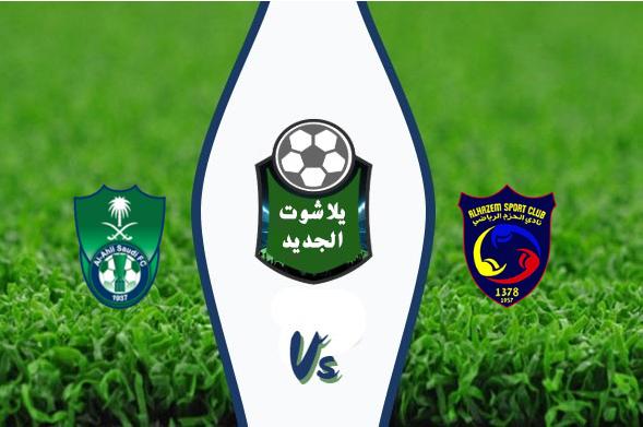 نتيجة مباراة الاهلي والحزم اليوم 26-10-2019 الدوري السعودي