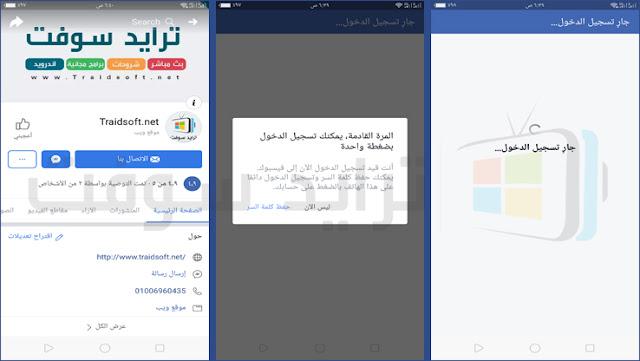 فيس بوك تحميل مباشر برابط مباشر