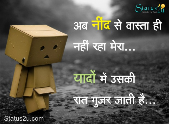 Sad Status in Hindi For Whatsapp Love I Heart Touch ~ Best