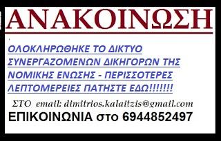 http://nomikienosi.blogspot.gr/p/blog-page_5952.html