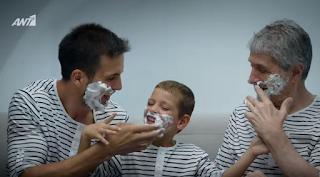 To νέο πρόγραμμα του ΑΝΤ1 δείχνει ότι είναι φυσιολογικό ένα παιδί να έχει δυο yκέι μπαμπάδες
