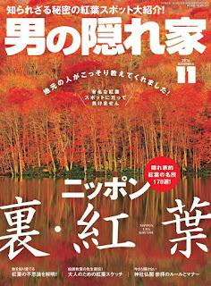 男の隠れ家 2016-11月号 [Otoko No Kakurega 2016-11]