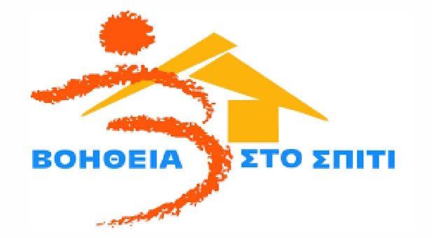 Σήμερα η ψήφιση της τροπολογίας: Ξεκλειδώνουν οι 3.257 προσλήψεις στο «Βοήθεια στο Σπίτι»