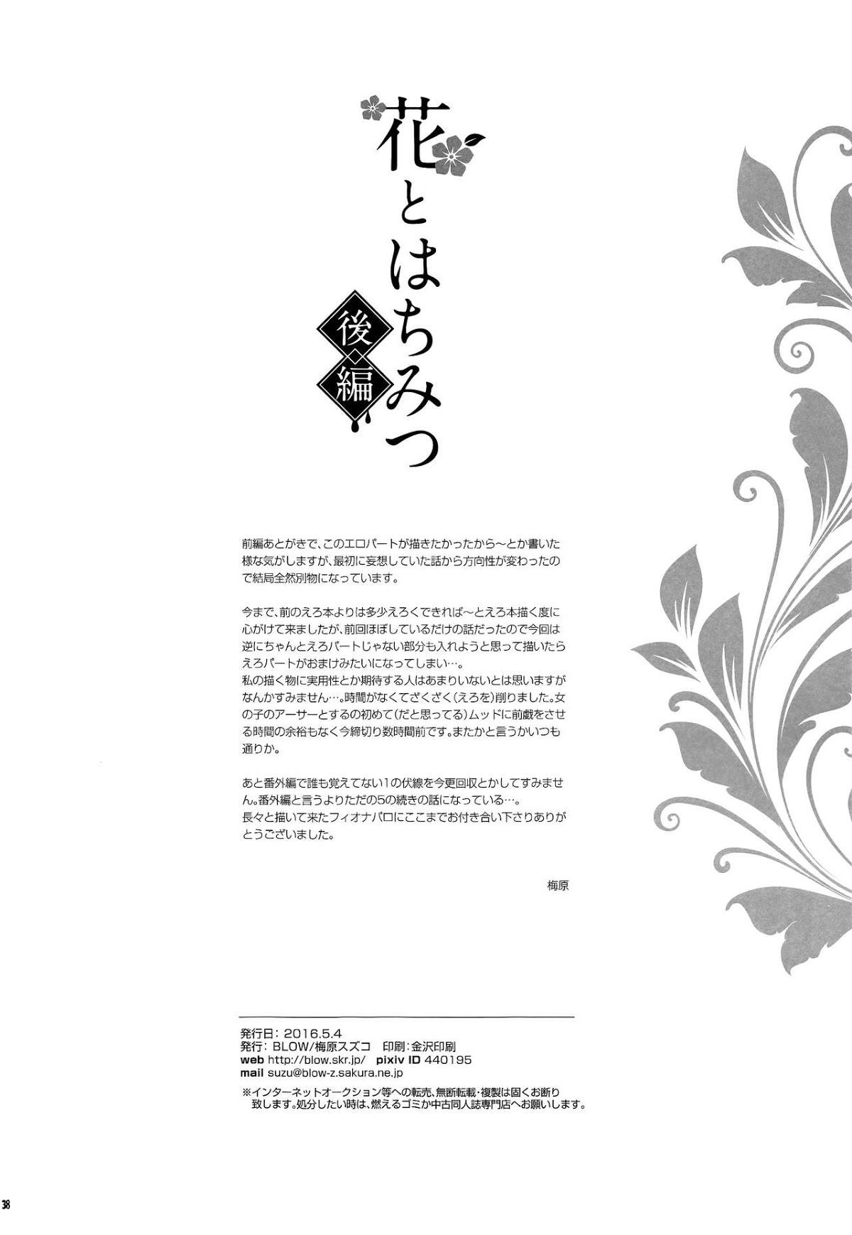 Hình ảnh 1966648752391600 page38 in Hana to Hachimitsu Kouhen