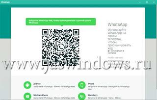 Запуск whatsapp на компьютере.