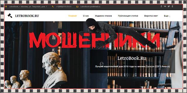 Издательство LetroBook.Ru (LetroBook-job@mail.ru) отзывы, лохотрон! Наборщик текста на дому