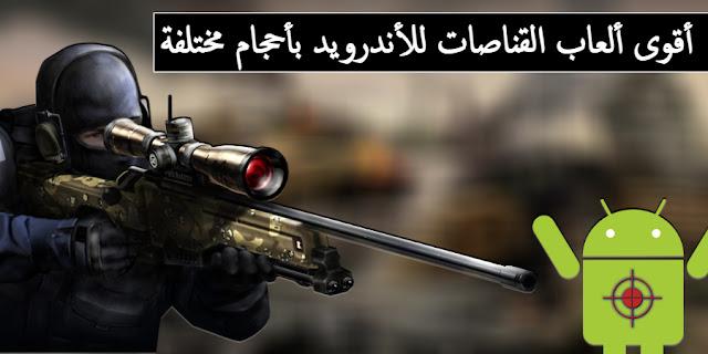 أقوى العاب القنص و القناصات للاندرويد صغيرة الحجم و كبيرة لجميع الهواتف | sniper games