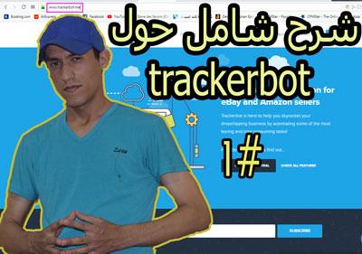 سلسلة العمل على الأنترنيت العدد 12 شرح شامل حول trackerbot الدرس الأول