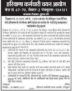 HSSC Clerk WO Interview Call Letter 2017