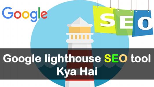 Google lighthouse tool image
