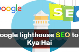 Google Lighthouse SEO Tool Kya Hai hindi me? SEO Score Check karna Sikhe