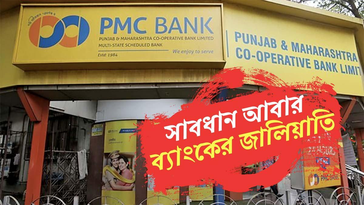 pmc bank fraud news
