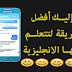 تعلم اللغة الانجليزية بطريقة تفاعلية فقط من خلال الهاتف مجانا
