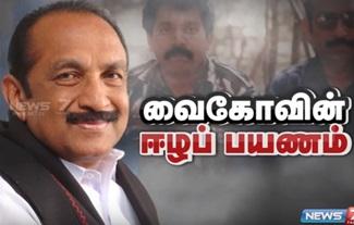 Vaiko's Eelam journey | Vaiko Meet LTTE Prabhakaran | News 7 Tamil