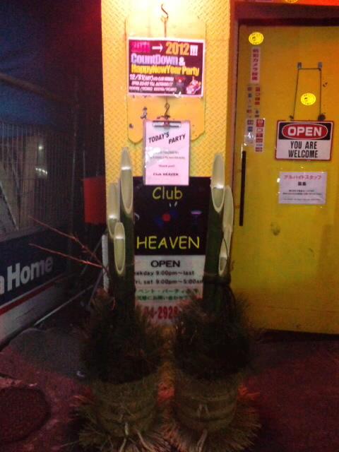 新所沢にあるクラブヘブンの入り口写真です。