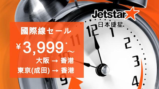 今日(10月21日)下午5點開賣!Jetstar捷星 回程優惠,大阪/東京 返港 單程3,990円。