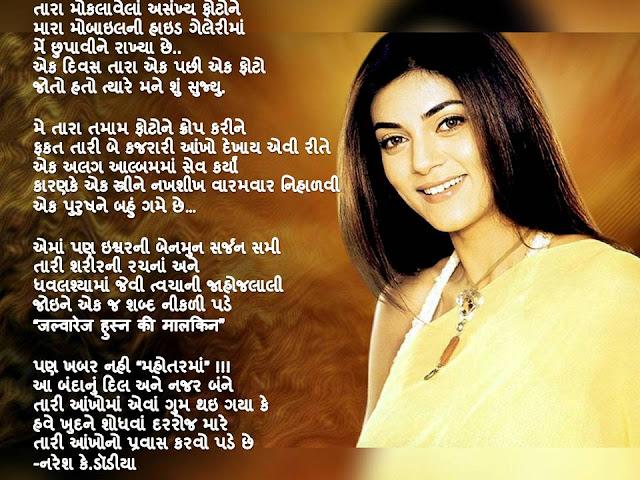 तारी आंखो हवे बहुं बोले छे Gujrati Kavita By Naresh K. Dodia