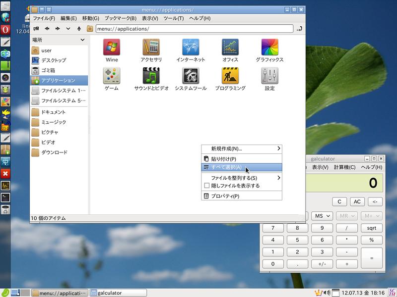軽量Linux:linuxBeanがバージョンアップ!Google Chromeの32bit Linux版リリース打ち切りに対応!