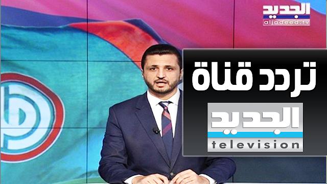 تردد قناة الجديد اللبنانية AL JADID على النايل سات