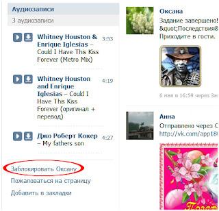 добавляем пользователя Вконтакте в ЧС