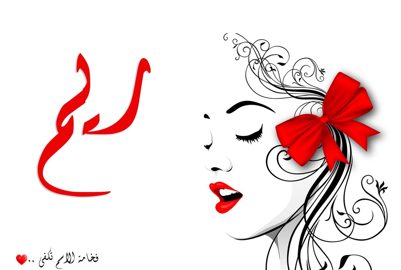 اسم ريم مزخرف ومكتوب على صور جميلة