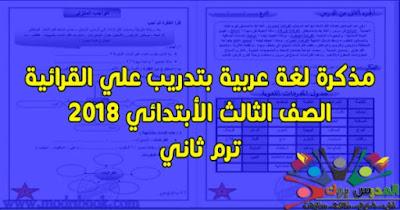 مذكرة لغة عربية الصف الثالث الابتدائي ترم ثاني 2018,ملزمة عربي ثالثة ابتدائي الفصل الدراسي الثاني 2018 شرح وتدريبات ومراجعة