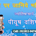 Astrologer in jaipur best astrologer peeyush vashisth