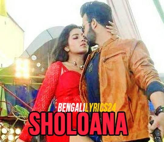 Sholoana - Shakib Khan, Subhasree Ganguly