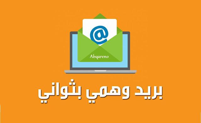 البريد الإلكتروني المؤقت - tempmail - 69
