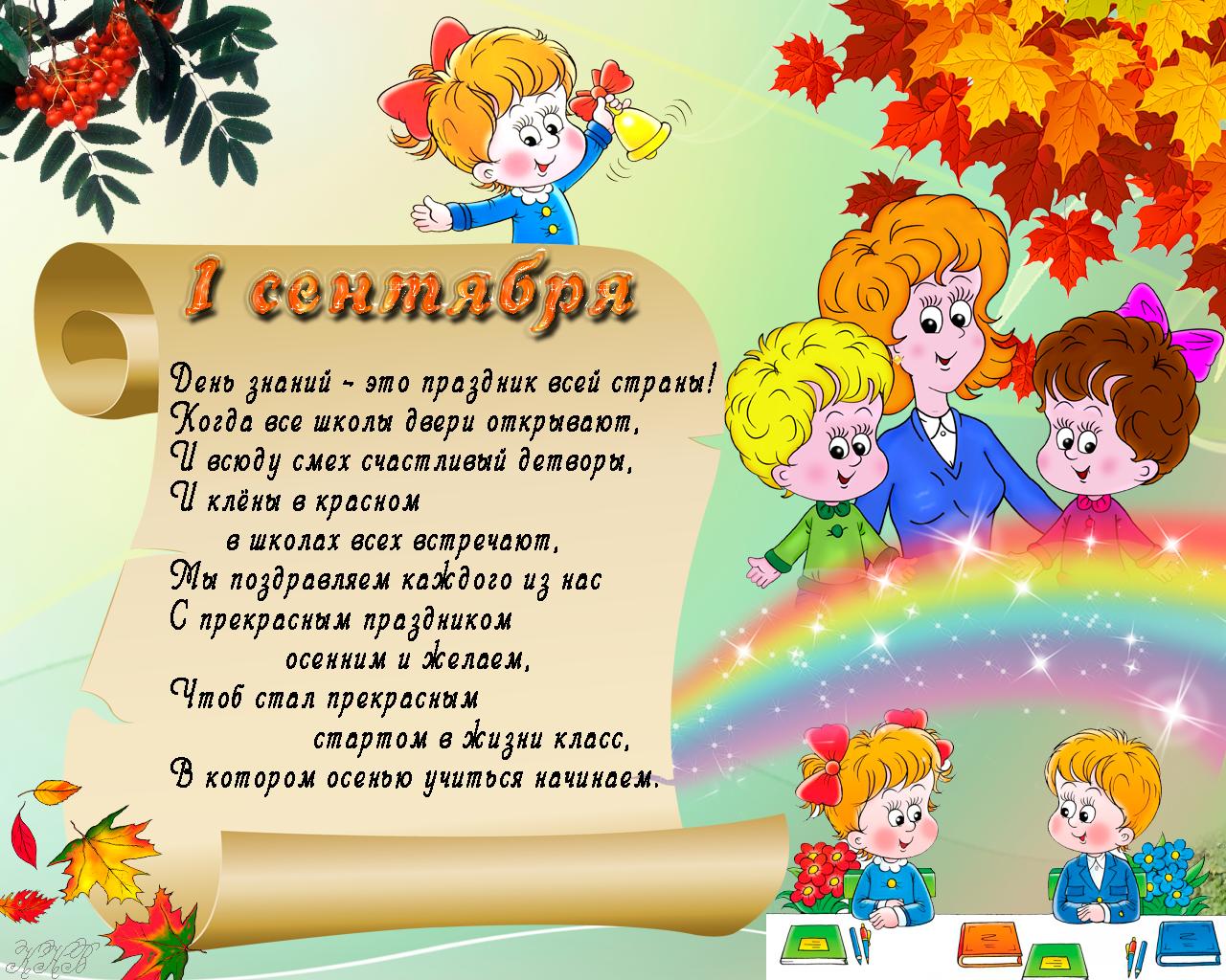 """Почемучки из 5 """"А"""": 1 сентября"""
