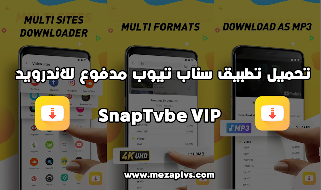 تحميل تطبيق سناب تيوب SnapTube VIP مدفوع للاندرويد اخر اصدار