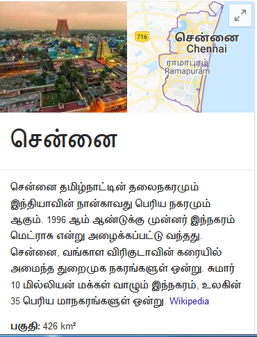 Mine Reference: chennai whatsapp group link (Tamil)