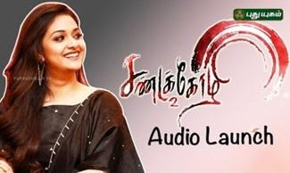 Keerthi suresh speech at sandakozhi 2 movie audio launch | Vishal, Keerthi Suresh, Varalaxmi