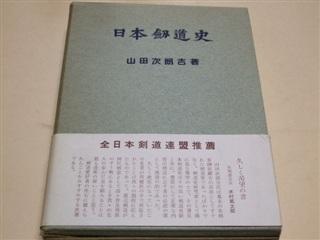 Rare Japanese book: The History of Kendo Yamada Jirokichi Nihon Kendoshi