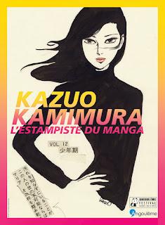 Expo Kazuo Kamimura, L'estampiste du manga du 26/01 au 12/03/2017