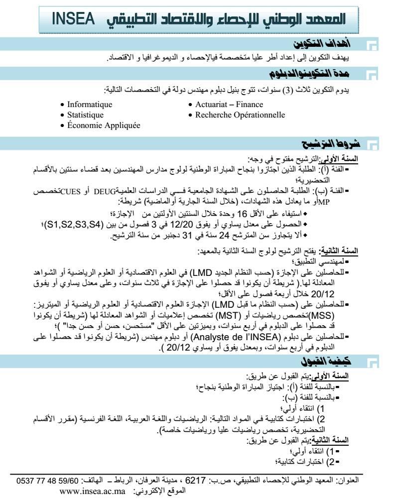 Institut national de statistique et d'économie appliquée | INSEA | المعهد الوطني للإحصاء و الإقتصاد التطبيقي