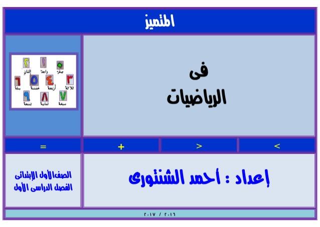ملزمة ومذكرة حساب للصف الأول الإبتدائي الترم الأول والثاني 2019