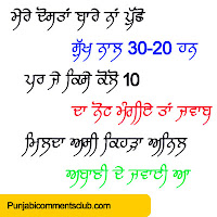 new  Gadar Punjabi lines For Facebook in Punjabi