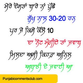 new  Gadar Punjabi lines For Facebook in Punjabi