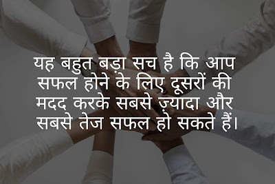 life encouraging quotes in hindi