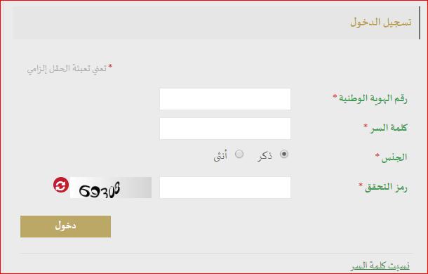 نظام جدارة - المرشحين والمقبولين في الوظائف الإدارية 1439 بالاسماء الان عبر وزارة الخدمة المدنية