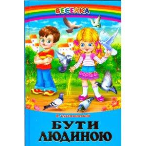 http://suchomlinskiy.io.ua/s2288309/chitati_kazki