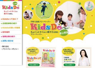 KidsDoホームページ