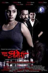 Mukkam Post Dhanori 2014 Marathi full Movie