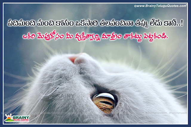 Here is best quotes on life in telugu, Best Telugu manchi matalu quotations - shubharatri kavitalu - Good night wallpapers in telugu,Inspirational quotes in Telugu,.Good night Quotes in Telugu, Life quotes in telugu, telugu manchi matalu,quotes on life in telugu,inspirational thoughts for the day,inspirational quote for the day,inspiring quote of the day,happiness quotes,daily encouragement quotes,encouraging telugu quotes