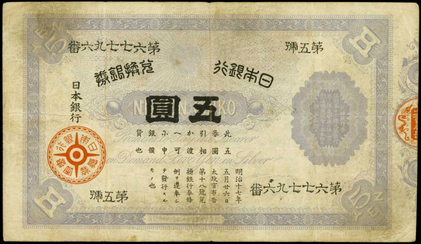 Japanese old paper money 5 Yen Convertible Silver Note 1886 Bank of Japan